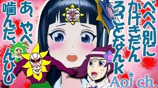 【怒ってる?】第9話 富士葵vs富士葵!? の巻【ツンデレ葵】