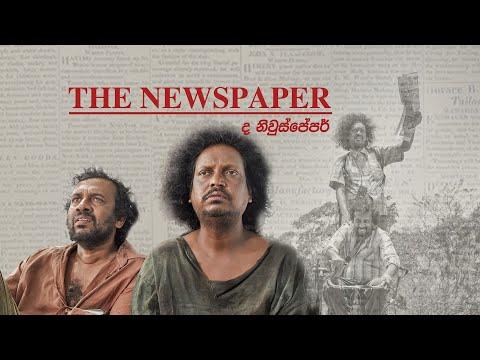 The Newspaper Official Trailer 2020   ද නිවුස්පේපර් 2020   Sarath Kothalawala & Kumara Thirimadura