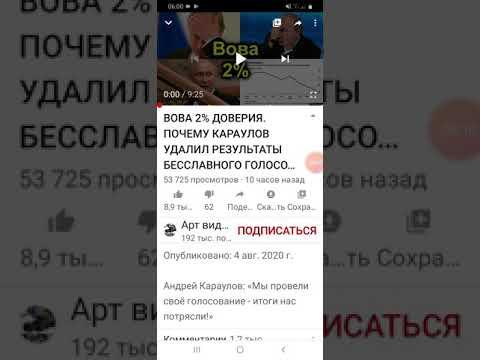 Андрей Караулов испугался?/ удалил итоги голосования о недоверии к власти/Оппозиция/Сообщество Карау