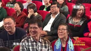 [2018央视春晚]小品《回家》 表演:方芳 张晨光 狄志杰等(字幕版)   CCTV春晚