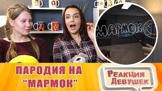 Реакция девушек - МАРМОК   ПАРОДИЯ #1 'Баги, Приколы, Фейлы'. Реакция