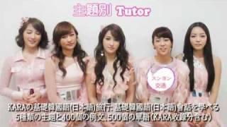 [KARAの基礎韓国語旅行] KARAの動画メッセージ