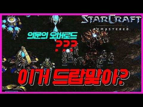 [똘끼 스타크래프트]리마스터! protoss '의문의오버로드8마리' 이거드랍맞아? 스타크래프트 Starcraft