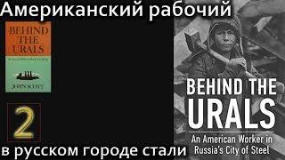 """ENGLISH чтения. Книга """"За Уралом"""". Американец в Сталинской России - 2"""