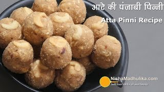 Atta Dry Fruits Laddu | рд╕рд░реНрджрд┐рдпреЛрдВ рдХреЗ рд▓рд┐рдпреЗ рдкрдВрдЬрд╛рдмреА рдкрд┐рдиреНрдиреА рд▓рдбреНрдбреВ ред  Winter Special Punjabi Pinni