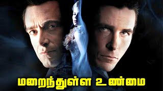 The Prestige Character Depth Analysis (தமிழ்)