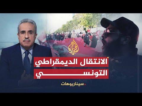 سيناريوهات- تحديات ومآلات الانتقال الديمقراطي في تونس  - نشر قبل 8 ساعة