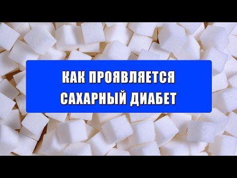 ДИАБЕТ У ДЕТЕЙ - САХАРНЫЙ ДИАБЕТ