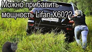 Lifan x60 чип тюнинг прошивки - польза?