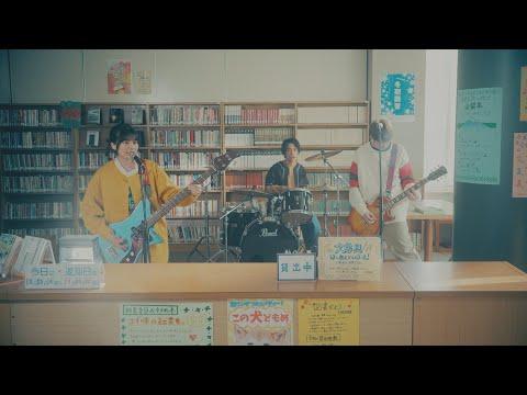 LONGMAN 『Hello Youth』Music Video(TVドラマ『ゆるキャン△2』主題歌)