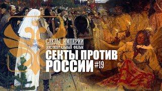 Следы Империи: секты против России. Документальный фильм 12+