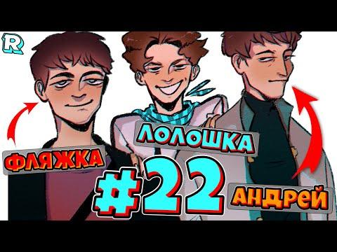 Видео: АНДРЕЙ НЕ ГЕНИЙ! (шок!) + Андрей и FlackJK • Рандомные приключения #22