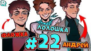 АНДРЕЙ НЕ ГЕНИЙ! (шок!) + Андрей и FlackJK  Рандомные приключения #22