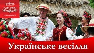Українське весілля, традиції. Украинская свадьба, традиции