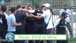 ЛЛФ-2019. Видео обзор матча: Геолог - Ынта. 1/2 ф. 20.07.19г.