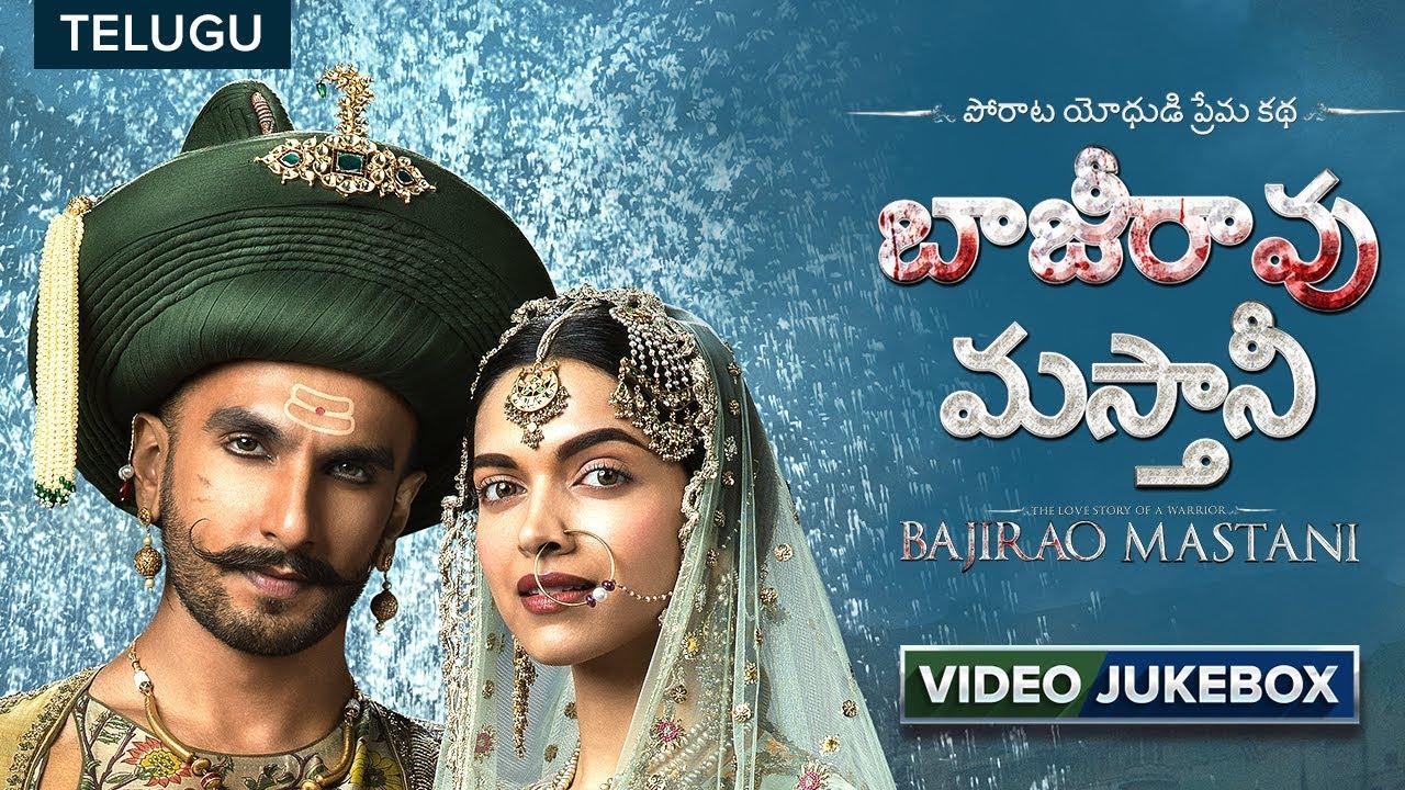 Bajirao Mastani Telugu Songs | Video Jukebox | Ranveer Singh, Deepika Padukone, Priyanka Chopra