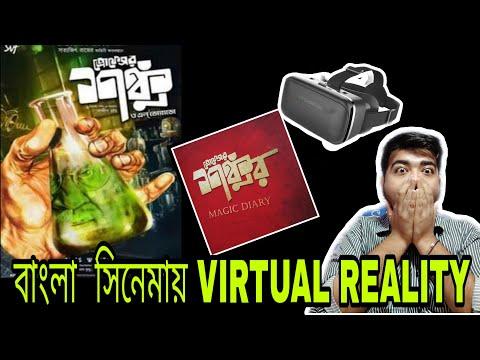 PROFESSOR SHONKU IN VR??? |বাংলা সিনেমায়  প্রথমবার  ভার্চুয়াল রিয়ালিটি
