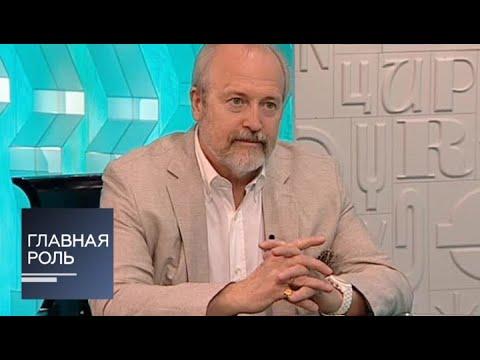 Главная роль. Владимир Хотиненко. Эфир от 26.05.2014