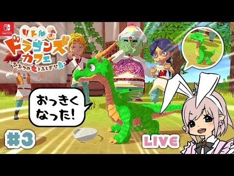 【リトドラ】#3 ドラゴンの色の変化と成長とハグそしてパワフルズッキドン!【リトルドラゴンズカフェ】LIVE thumbnail