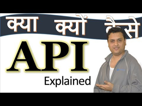 API Kya hota hai ?   What is API ?  Application Programming Interface in Hindi