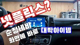 자동차 순정네비 화면에 넷플릭스 안드로이드오토