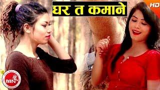 New Lok Dohori   Ghar Ta Kamane - Madhav Prasad Pudasaini & Muna Thapa Magar   Ft.Basanta/Jena/Uday