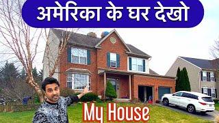 अमेरिका के घर देखो American Houses  Ndian Vlogger  N USA My Life  N Apna America