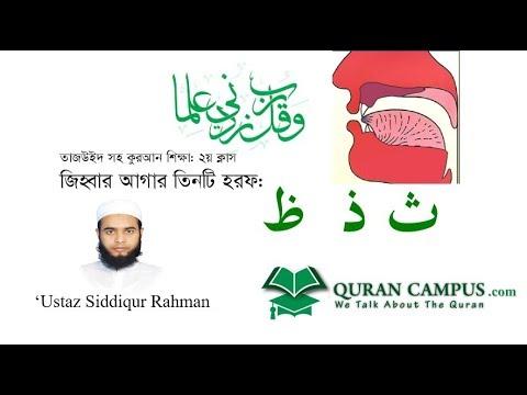 quran shikkha 2 || learn quran in bangla, Quran Canpus  | তাজবীদ সহ  কুরআন শিক্ষা ,: মাখরাজ