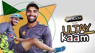vuclip Hemani Presents Ultay Kaam - Episode 3 - Shadab Khan and Hasan Ali | PCB
