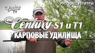 Карповые удилища Century сталкер класса S1 и T1 (русские субтитры)