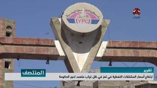 ارتفاع اسعار المشتقات النفطية في تعز في ظل غياب متعمد لدور الحكومة | عبدالعزيز الذبحاني | يمن شباب