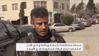 حملات مقاطعة في الأردن لمواجهة رفع الأسعار