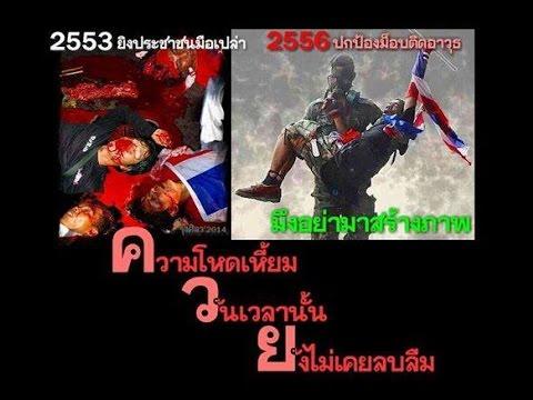 ดร.เพียงดิน รักไทย 2014-08-29 ตอน Human Rights Watch หวั...