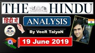 The Hindu 19 June 2019 Newspaper Analysis in Hindi, Simultaneous elections, Encephalitis, Dextrose