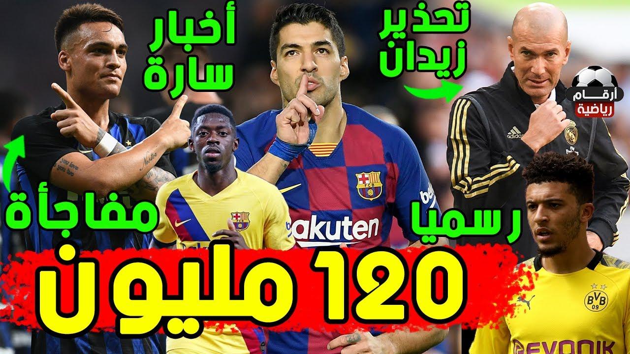 عاجل أخبار سارة لعشاق برشلونة | سواريز يتحكم في صفقة لاوتارو | زيدان يحذر لاعبيه | بايرن يحاصر ألابا