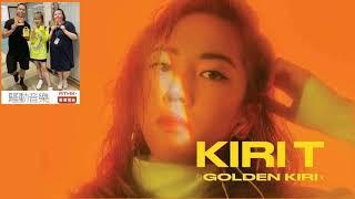 Kiri T 首張專輯 Golden Kiri 騷動音樂190509 主持:梁德輝、閆擎
