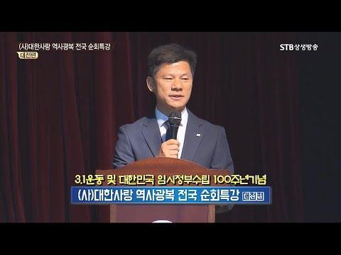 STB스페셜 94회 대한사랑 역사광복 전국순회 특강 대전편-복기대 교수, 박석재 박사