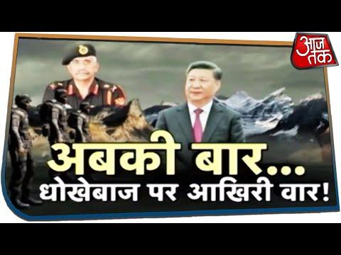 भारत के 5 सूत्रीय मांगों को माना चीन...मची खलबली | Special Report with Sweta Singh