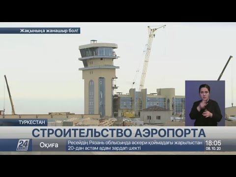 Когда из аэропорта Туркестана вылетят первые авиарейсы