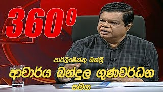 360 | with Bandula Gunawardane ( 06 - 10 - 2020 ) Thumbnail