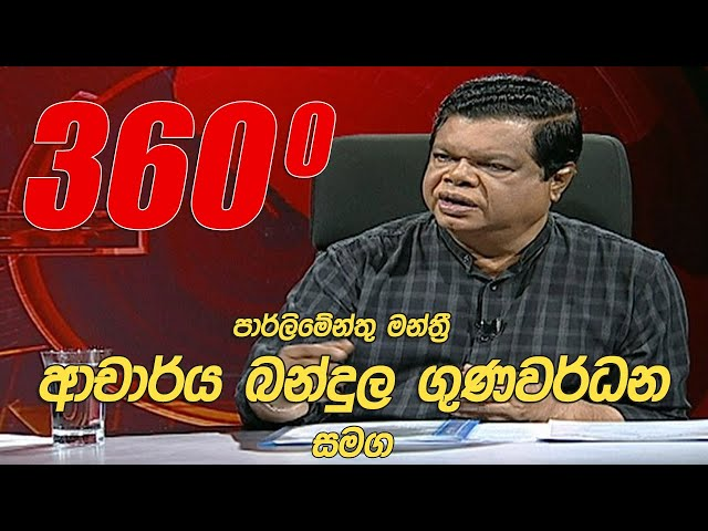 360   with Bandula Gunawardane ( 05 - 10 - 2020 )