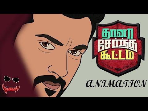 Thaana Serndha Kootam (TSK) Animated Tamil Teaser