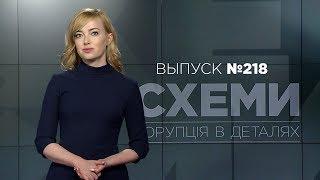 Кто получит наибольший газоносный участок в Черном море и реванш судьи Татькова || СХЕМЫ №218