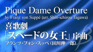 【フル音源】喜歌劇「スペードの女王」序曲/F.スッペ(田川伸一郎)/Pique Dame Overture YDAS-D04