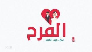 بالفيديو.. منى عبد الغني تعود للساحة الغنائية بـ'الفرح'