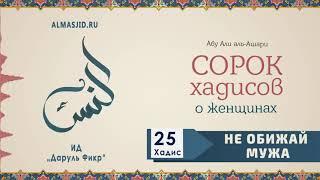 не обижай мужа  25 Хадис  40 хадисов о женщинах