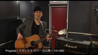 「365日YouTubeチャレンジ!」140日目! Singer Song Writerの古山潤一...