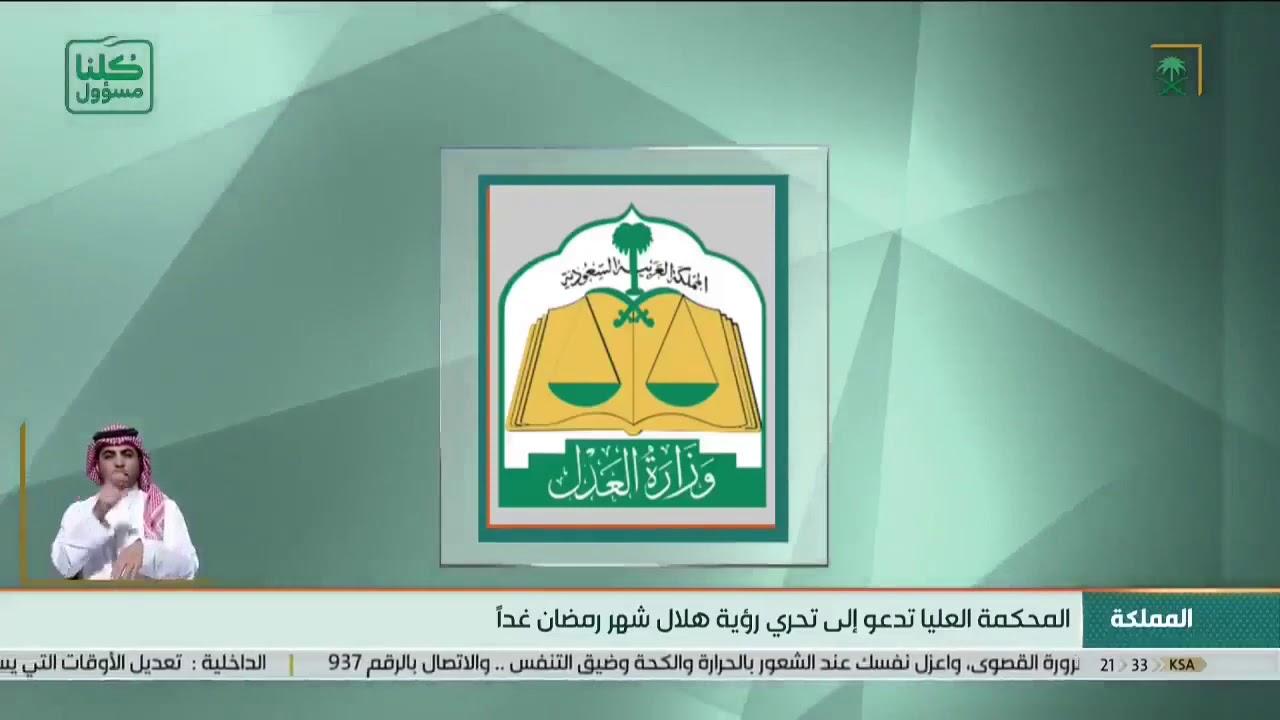 المحكمة العليا تدعو إلى تحري رؤية هلال شهر رمضان المبارك مساء اليوم الخميس 30 شعبان 1441 Youtube