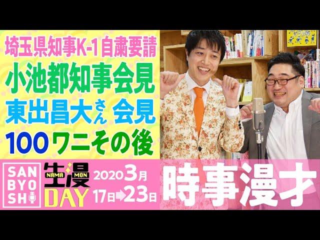 三拍子の時事漫才2020年3/17〜3/21