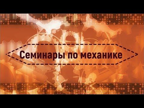 """Семинар №2 """"Неинерциальные системы отсчета"""" (Чивилев В.И.)"""